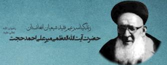 زندگینامه زعیم فقید شیعیان افغانستان حضرت آیت الله العظمی میر علی احمد حجت ره