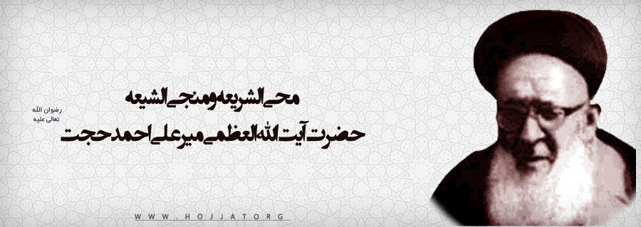 آیت الله العظمی میر علی احمد حجت