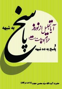 آیا تجلیل از نوروز حرام است ؟