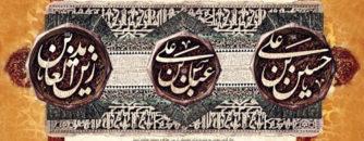 ایام ولادت امام حسین ع و امام سجاد ع و حضرت عباس ع مبارکباد