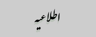 بیانیه آیت الله سید محسن حجت دام ظله بمناسبت فرا رسیدن ماه محرم (۱۳۹۷ هـ . ش)