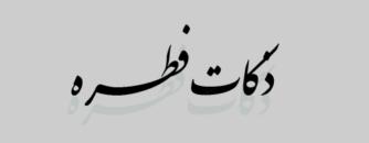 میزان زکات فطره (۱۴۰۰ هجری شمسی)